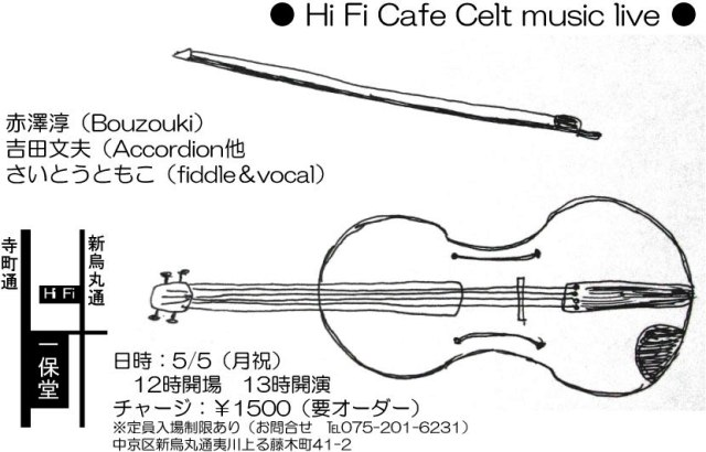 緑の季節 Celts music live_e0230141_12532286.jpg