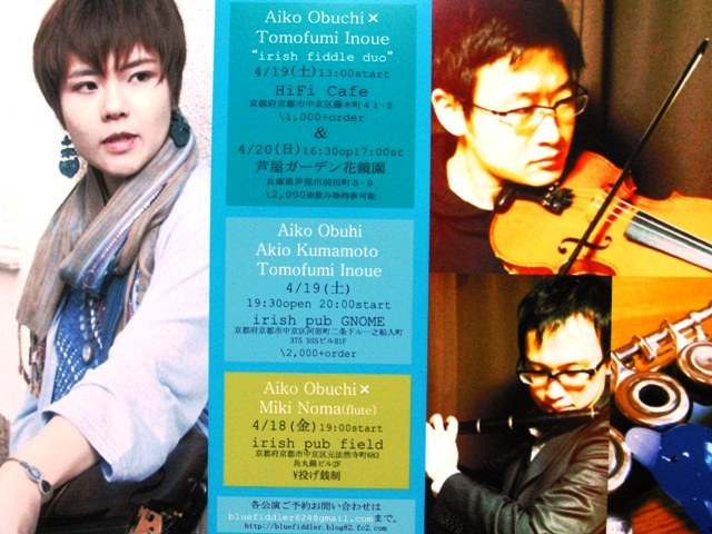 緑の季節 Celts music live_e0230141_1253598.jpg