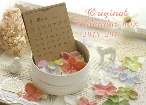 web shop* オリジナルカレンダーBOX 4月始まり、販売中です!_e0073946_1733171.jpg