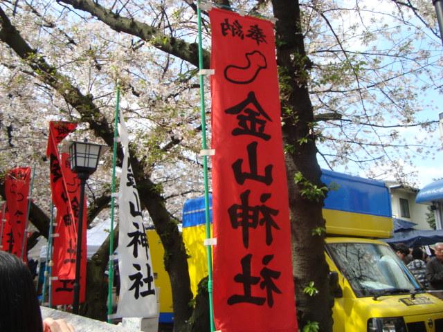 関東三大奇祭「かなまら祭り」へ行く。_f0232060_0315371.jpg