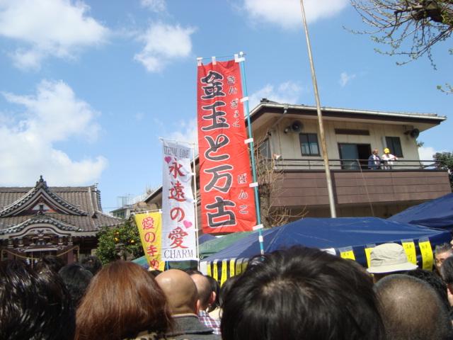 関東三大奇祭「かなまら祭り」へ行く。_f0232060_0474040.jpg