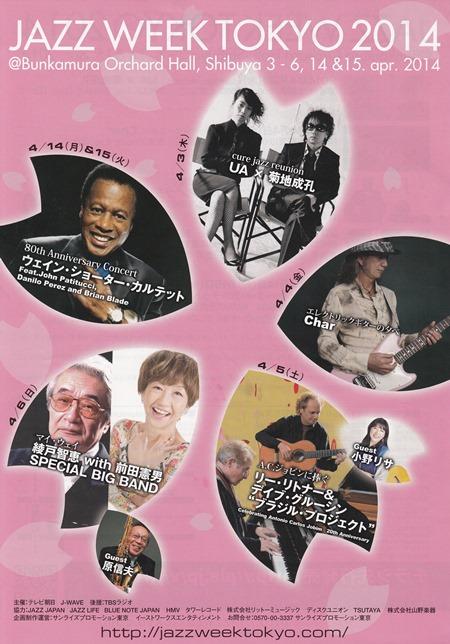 2014-04-05 The Jobim Tribute@渋谷「オーチャード・ホール」_e0021965_08351548.jpg