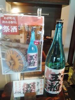 プチ便り(本醸造原酒祭酒)_a0206870_16233353.jpg