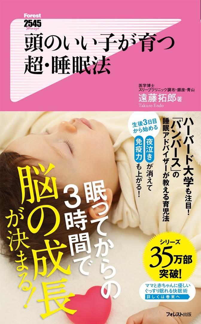 頭のいい子が育つ 超・睡眠法_b0115183_179356.jpg