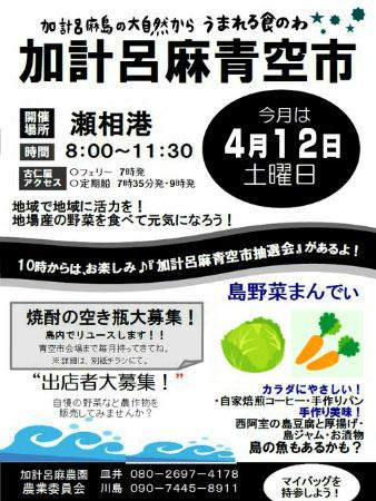 4月の「加計呂麻青空市は、12日(土曜日)です!_e0028387_011506.jpg