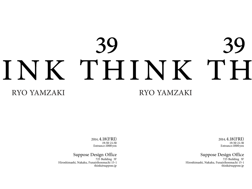 THINK 39 山崎亮_d0062690_1123886.png