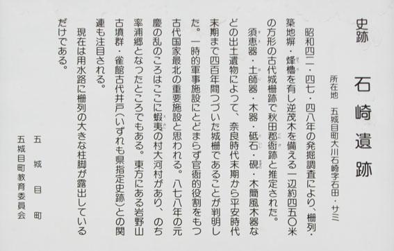 石崎遺跡(五城目)_e0054299_17273539.jpg