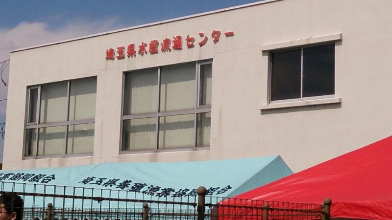 さいたま養殖魚まつり(2014春)_b0298605_1415186.jpg