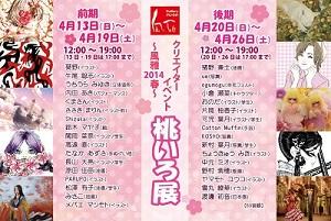 4.8 桃いろ展&夏イベント「アートサマー2014」 参加者募集中!_e0189606_18311914.jpg