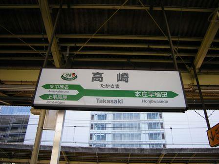 麦畑を突っ走り春本番の高崎へ!_b0206037_18103185.jpg