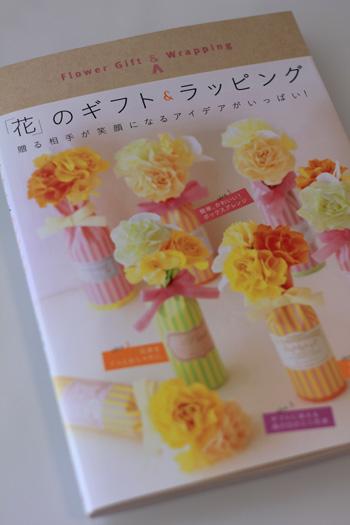 花時間「花のギフト&ラッピング』に掲載のお知らせ♪_e0158653_18413211.jpg