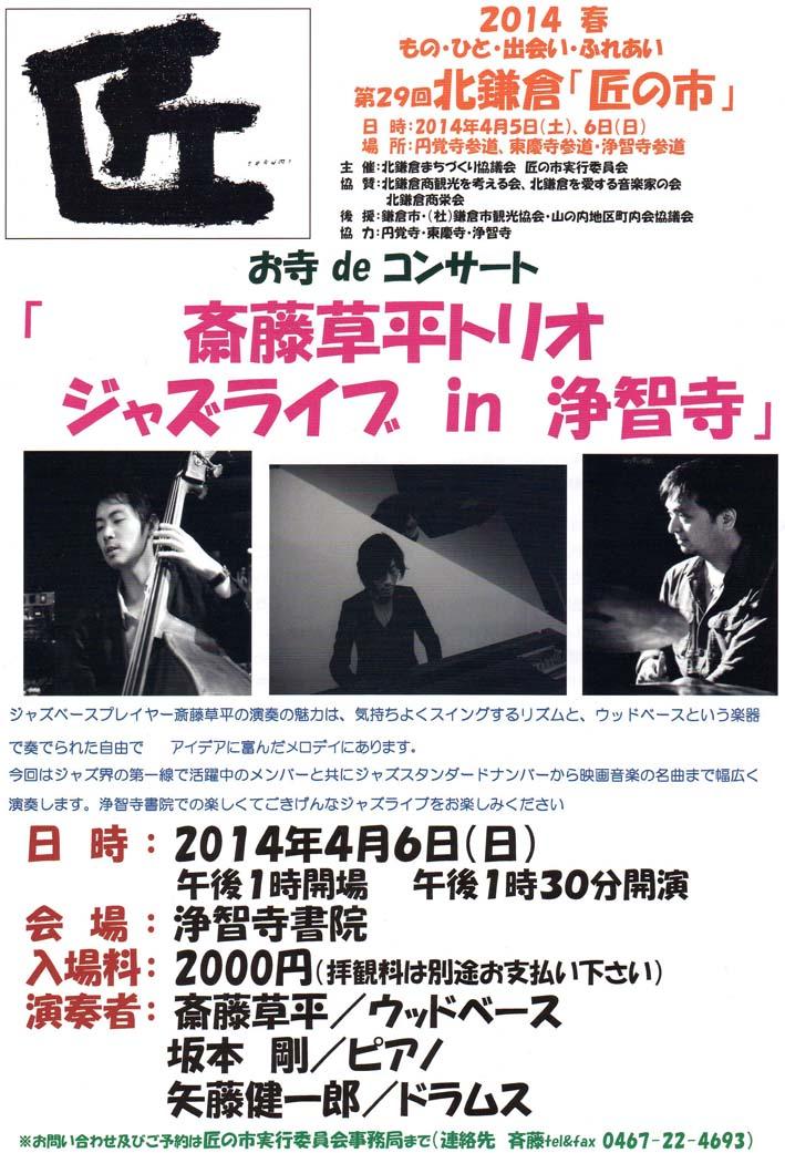濃密な演奏!斎藤草平トリオ ジャズライブに高まる再演期待_c0014967_10335493.jpg