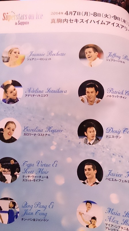 Superstars  on  Ice  in 札幌_a0107184_1017549.jpg