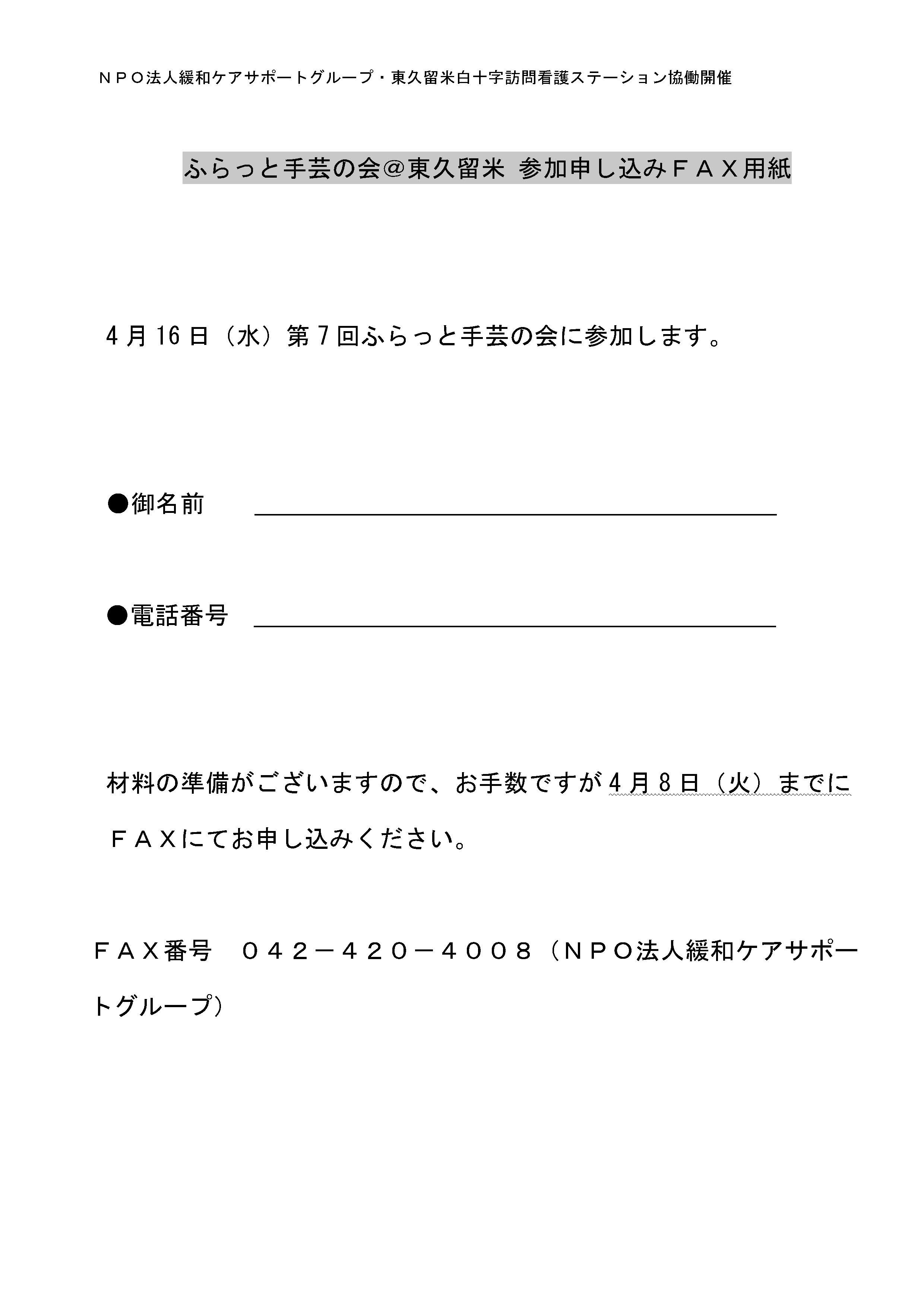 第7回ふらっと手芸の会 @ 東久留米へのお誘い_e0167087_1494264.jpg