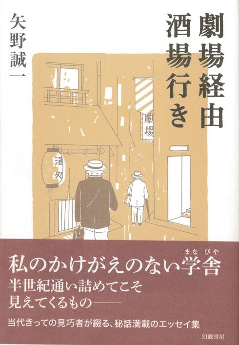 矢野誠一「劇場経由酒場行き」装幀_d0045404_14203973.jpg