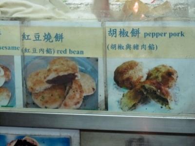 ビバ買い食い!胡椒餅(フーシャオピン)@士林夜市_d0133225_21291439.jpg
