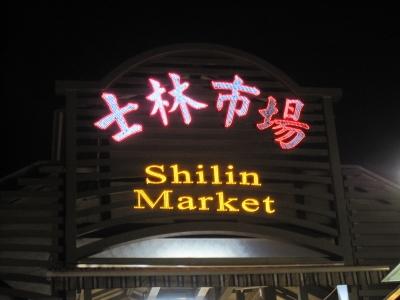 夜遊び台湾@士林夜市_d0133225_2161165.jpg