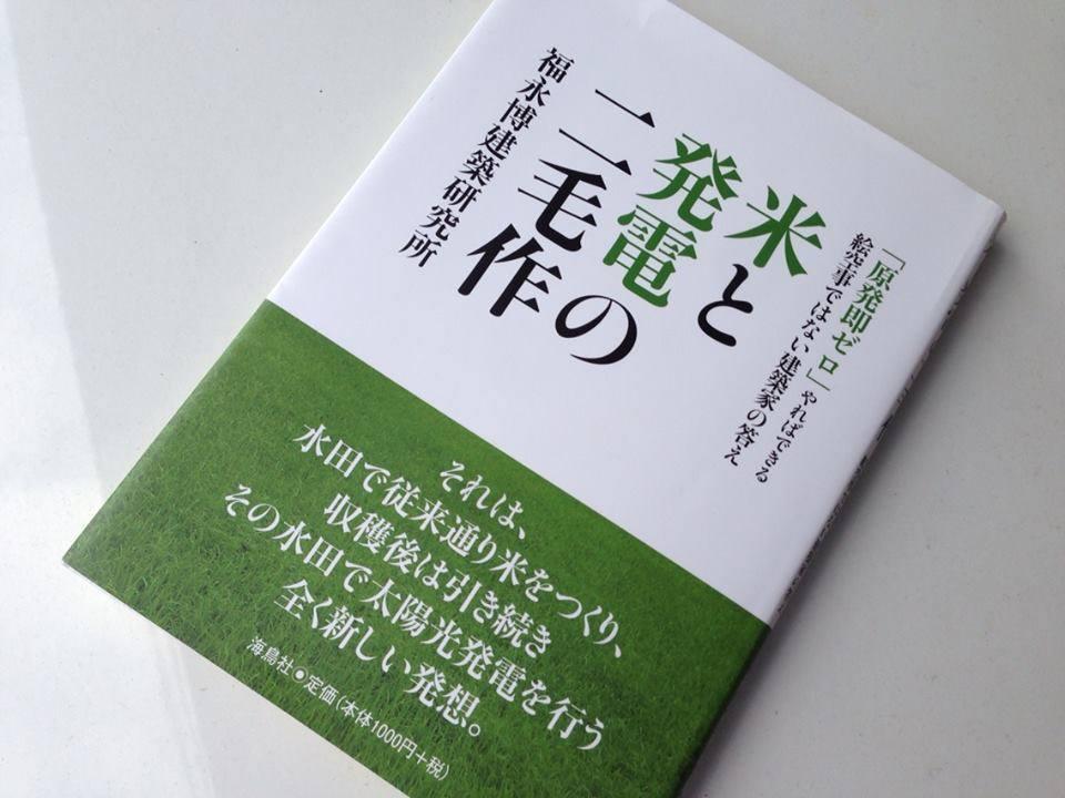 「米と発電の二毛作」 _b0213134_1775058.jpg