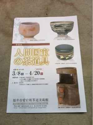 愛宕坂茶道美術館_a0197647_764340.jpg