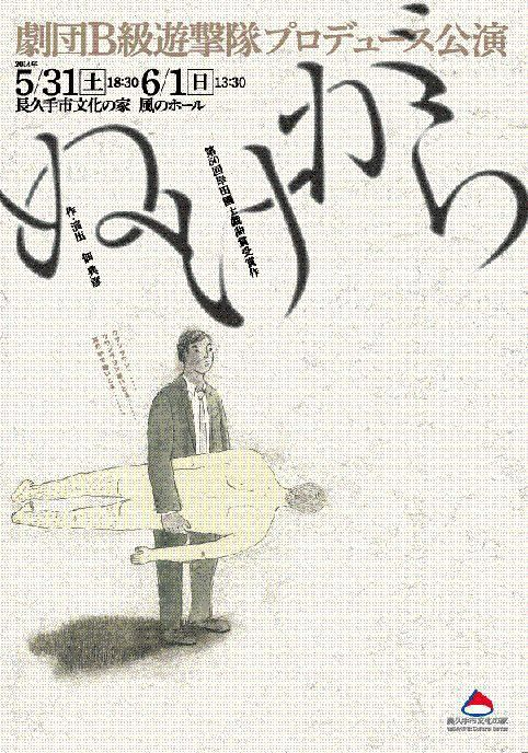 劇団B級遊撃隊プロデュース『ぬけがら』_c0156791_17312486.jpg