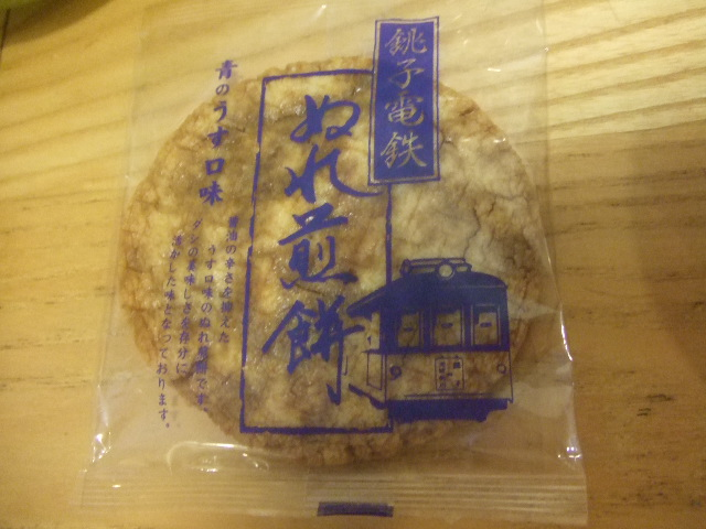 銚子電鉄 ぬれ煎餅 青のうす口味 _f0076001_2320363.jpg