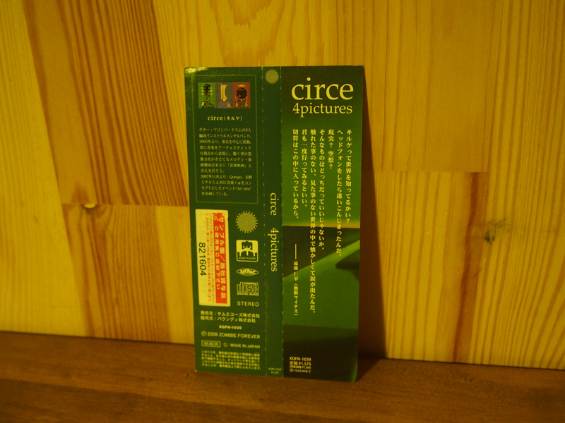 【circe】1st mini album『4pictures』特設ページ_e0108705_213968.jpg