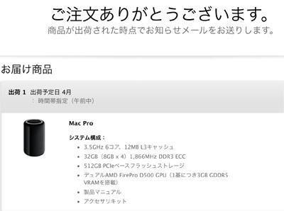 Mac Proを注文してから一ヶ月が経った、果たしていつ届くのだろう・・・?_b0194208_14544223.jpg