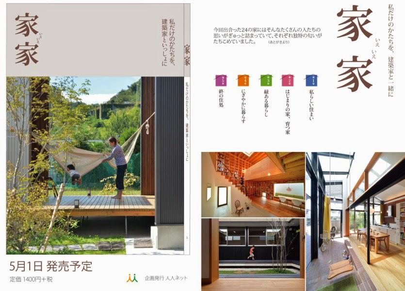「家家~私だけのかたちを、建築家といっしょに」5月1日発売予定_b0179213_17350614.jpg