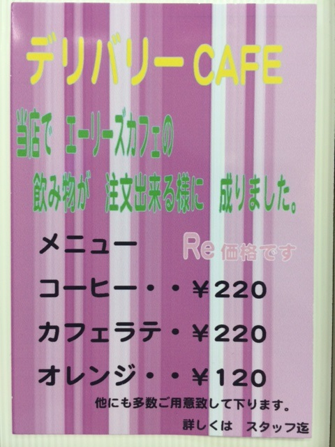 Reで 至福のひと時を!!_d0122014_1830127.jpg