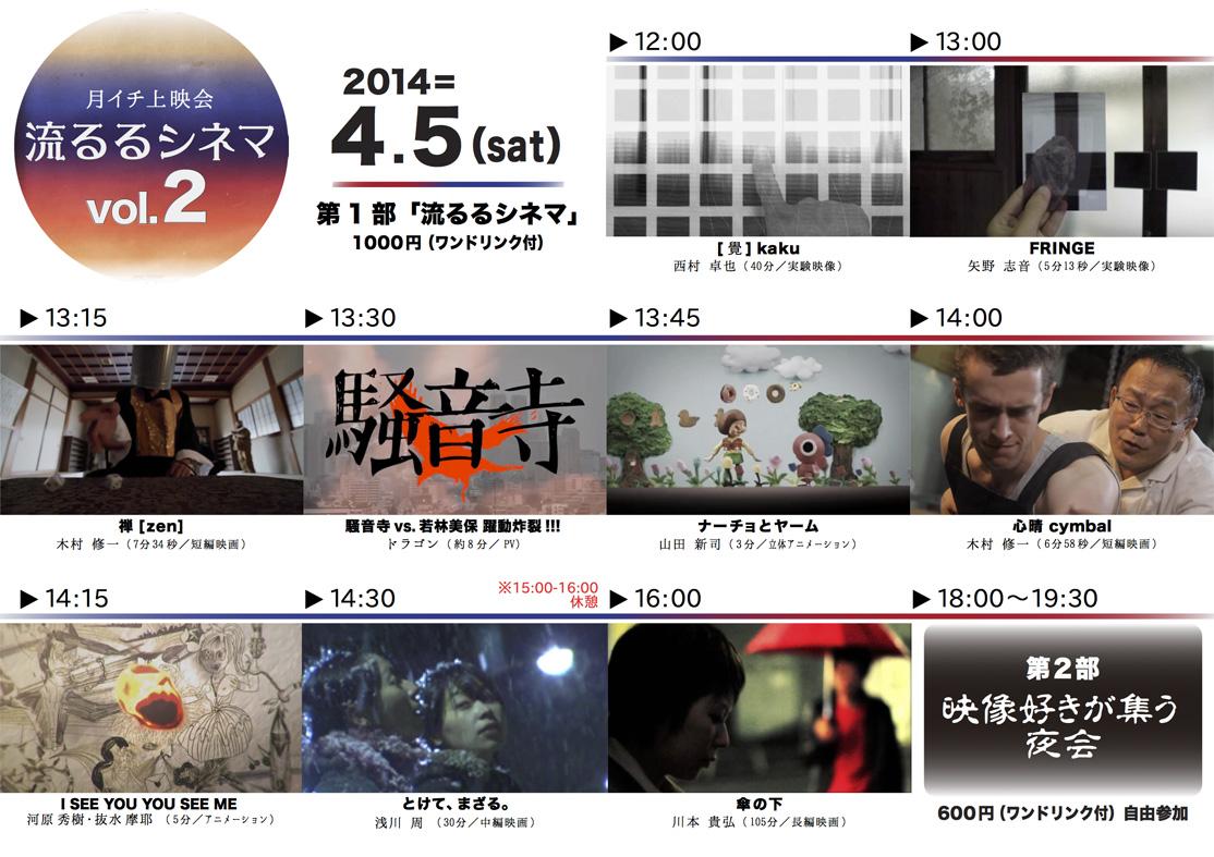 2014年4月 月イチ上映会「流るるシネマ」/「映像好きが集う夜会」_a0214016_16371495.jpg