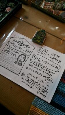 2014.4.9ミネキク水牛アトリエ_f0177745_6431818.jpg