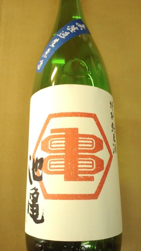 特別純米 池亀 無濾過生原酒_d0205957_1349102.jpg