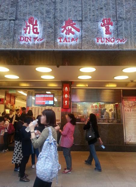 出たっやっぱり行ってしまった「ディンタイフォン(鼎泰豐)」本店!!@台湾2014春Part.7_b0051666_7481629.jpg