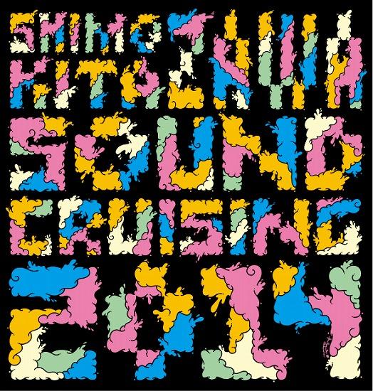 """下北沢のライヴハウス13会場で同時開催される""""SOUND CRUISING""""第一弾出演者43組を発表_e0197970_10194614.jpg"""