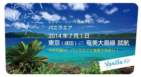 「バニラエア 東京(成田)~ 奄美大島 就航決定!!」_b0033573_18303063.png