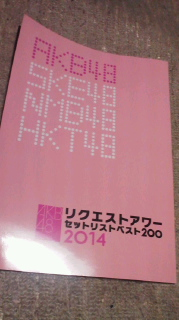 AKB48  2014/4/6 11:00公演 さいたまスーパーアリーナ_d0144184_2392310.jpg