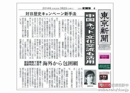 中国の対外宣伝についてコメント、『中国の対日宣伝と国家イメージ』著者趙新利さん、本日の毎日新聞_d0027795_1010156.jpg