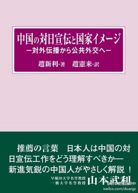 中国の対外宣伝についてコメント、『中国の対日宣伝と国家イメージ』著者趙新利さん、本日の毎日新聞_d0027795_10103184.jpg