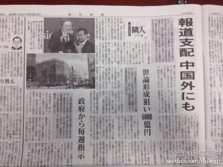 中国の対外宣伝についてコメント、『中国の対日宣伝と国家イメージ』著者趙新利さん、本日の毎日新聞_d0027795_1010789.jpg