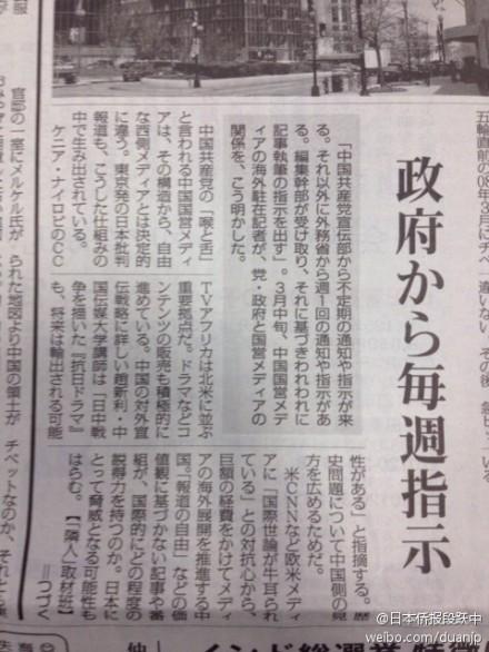 中国の対外宣伝についてコメント、『中国の対日宣伝と国家イメージ』著者趙新利さん、本日の毎日新聞_d0027795_1095595.jpg