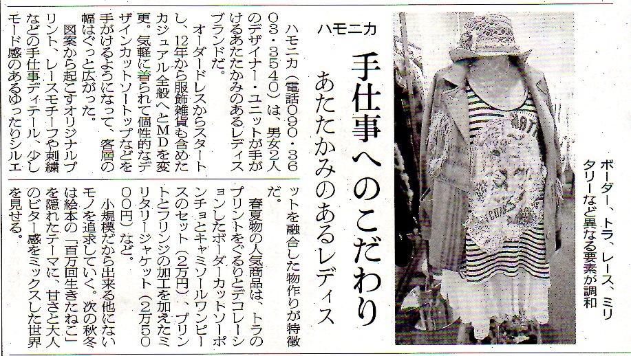 繊研新聞。_f0238106_23194179.jpg
