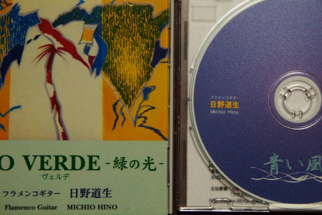 フラメンコギター日野道生さんのCD「青い風」と「緑の光」_f0006713_00291760.jpg