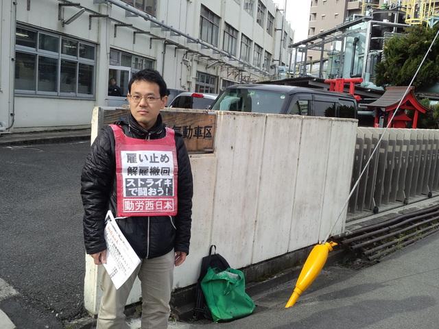 岡山気動車区で「4・12四条畷駅ストへ」本部情報を配った_d0155415_9491815.jpg