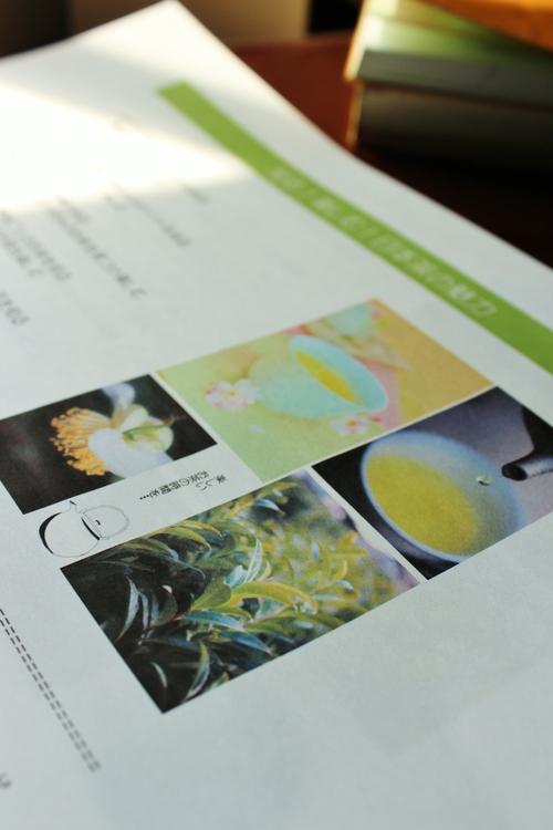 知る!楽しむ!日本茶の魅力 4月_b0220318_22303541.jpg