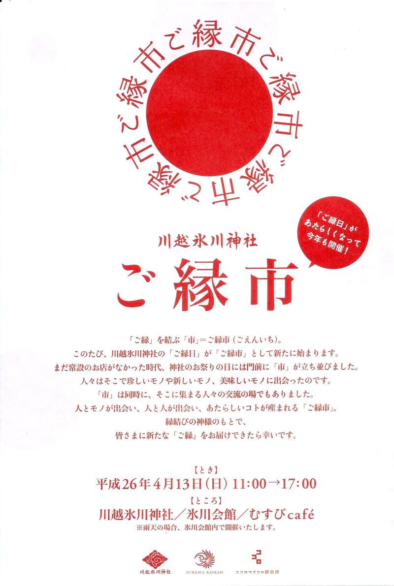 川越氷川神社 ご縁市_b0241033_15102070.jpg