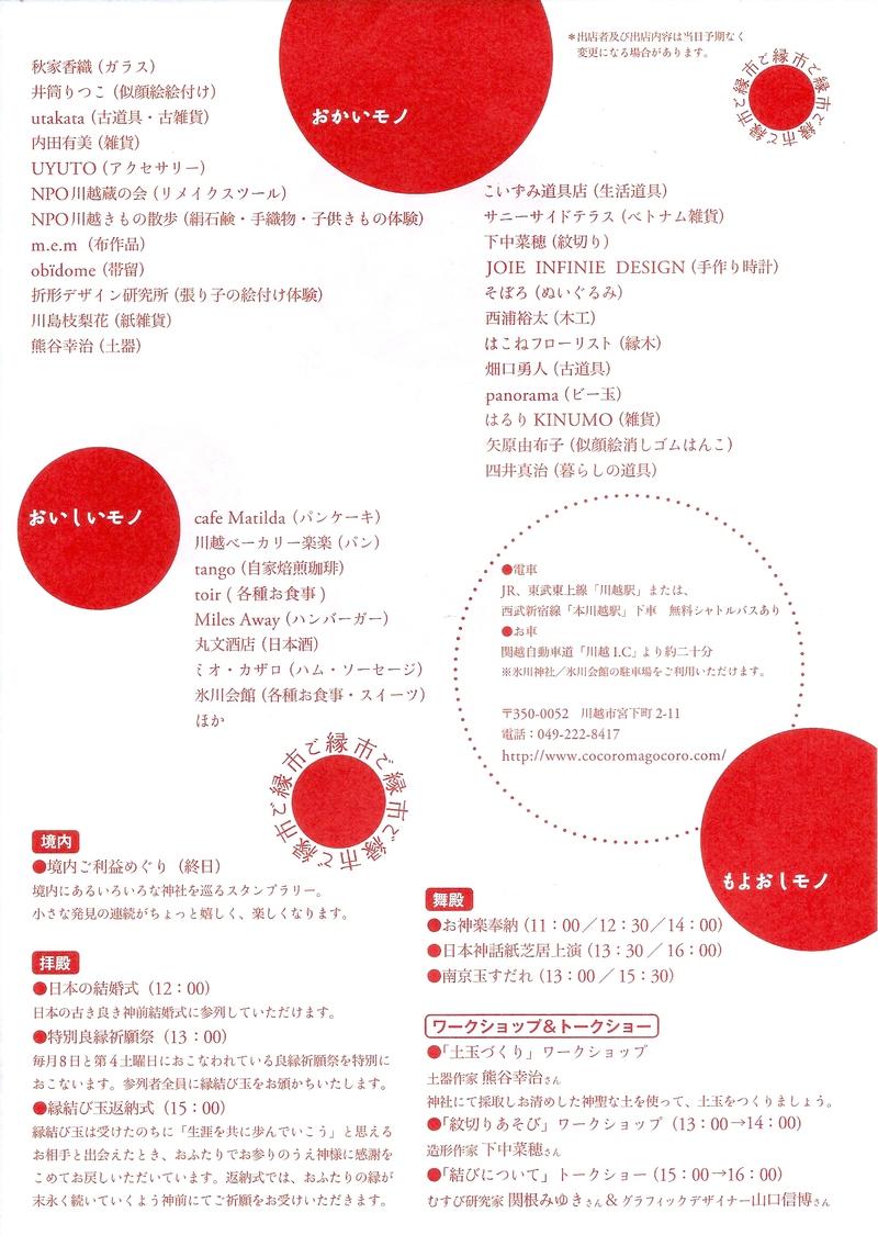 川越氷川神社 ご縁市_b0241033_15103332.jpg