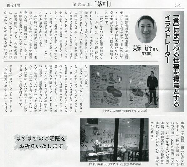 高校の同窓会報に、インタビューが掲載されました。_f0134538_2371376.jpg