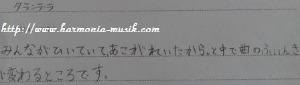 ピアノ教室☆出席カード_d0165645_11123276.jpg