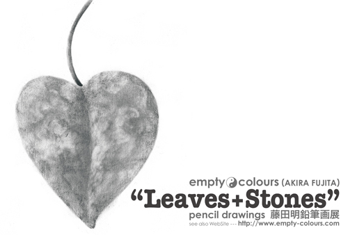 "\""Leaves+Stones\"" 藤田明 鉛筆画展_b0046747_23524354.jpg"