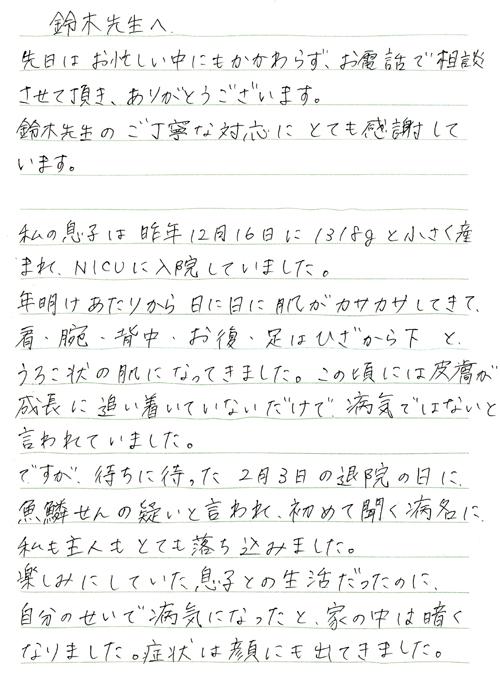 魚鱗癬のお子さん(赤ちゃん)のお母さんからの手紙_d0096268_19463394.jpg